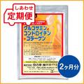 【定期便】グルコサミン&コンドロイチン+コラーゲン2ヵ月分