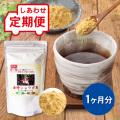 【定期便】金時ショウガ末 1ヶ月