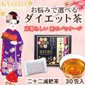 【和柄パッケージ】二十二減肥茶1ヶ月分(30包)
