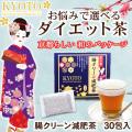 【和柄パッケージ】腸クリーン減肥茶 1ヵ月分(30包)