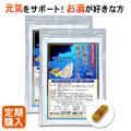 【定期便】牡蠣肉・発酵ウコン粒 2か月分 180粒