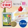 【定期便】純ギムネマシルベスタ(粉末)2ヵ月分