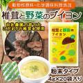 椎茸と野菜のブイヨン 無化調 20包入【1個までメール便配達可能】