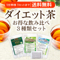 スッキリセット 減肥茶3種類のお試しセット【1家族様1個まで!メール便送料無料】