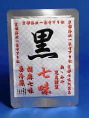 黒京風七味