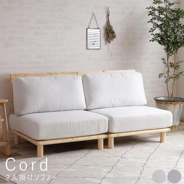 Cord(コルド) 2人掛けソファー