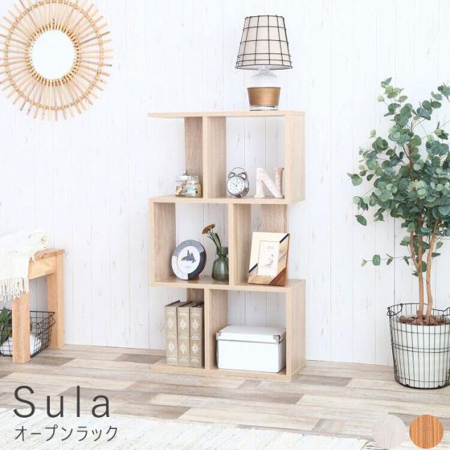 Sula(スーラ) オープンラック