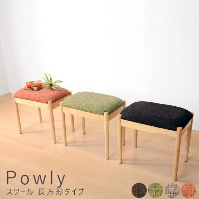 Powly(ポウリー) スツール 長方形タイプ