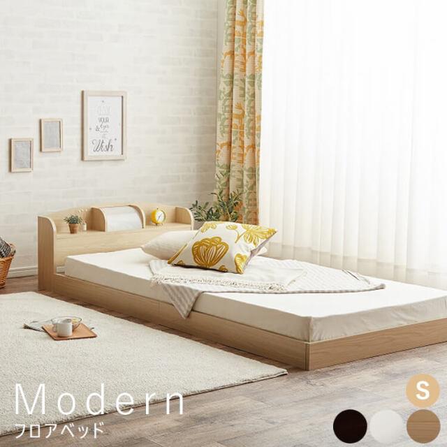 Modern(モダーン) フロアベッド