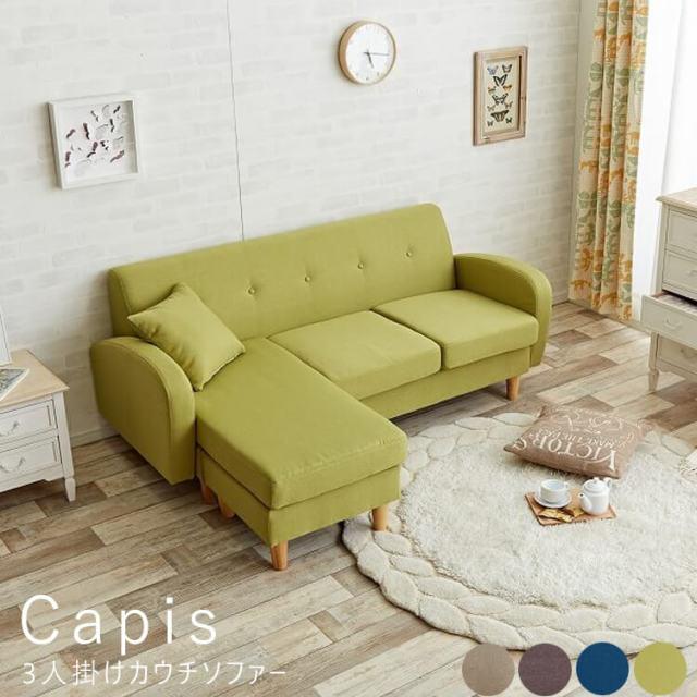 Capis(カピス) 3人掛けカウチソファー