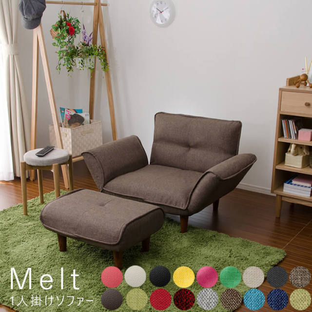 Melt(メルト) 1人掛けソファー
