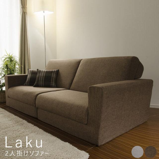 Laku(ラクー) 2人掛けソファー
