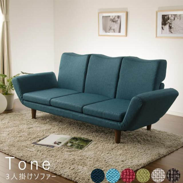 Tone(トーン) 3人掛けソファー