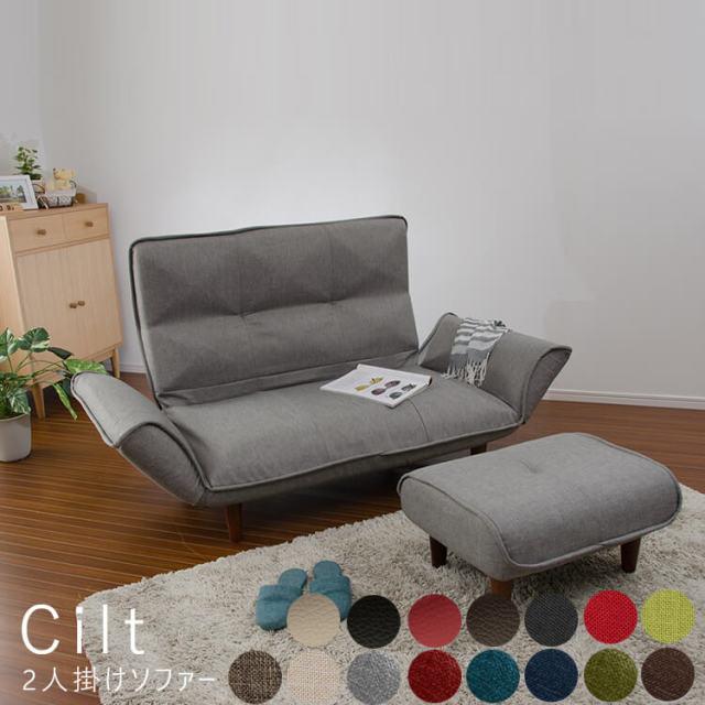 Cilt(チルト) 2人掛けソファー