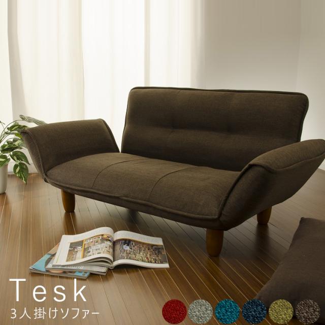 Tesk(テスク) 3人掛けソファー
