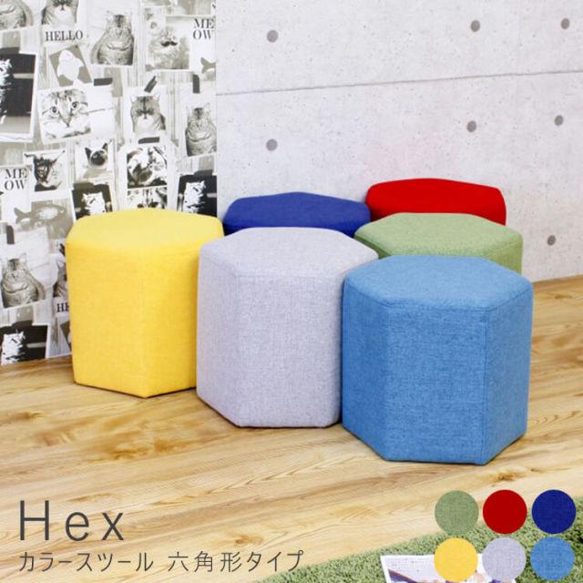 Hex(ヘクス) カラースツール 六角形タイプ