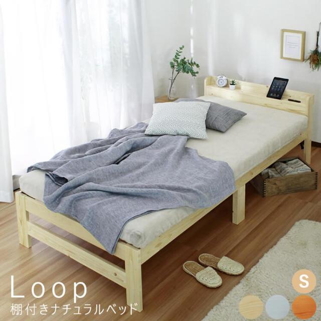 Loop(ループ) 棚付きナチュラルベッド