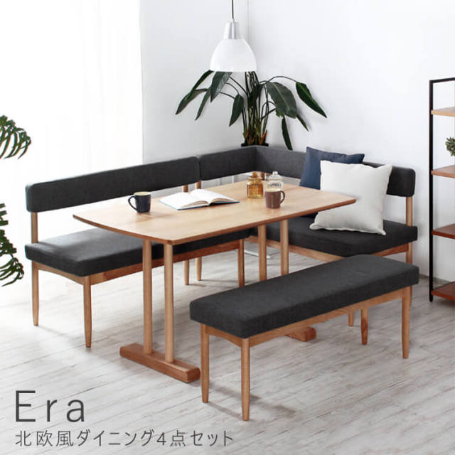 Era(エラ) 北欧風ダイニング4点セット