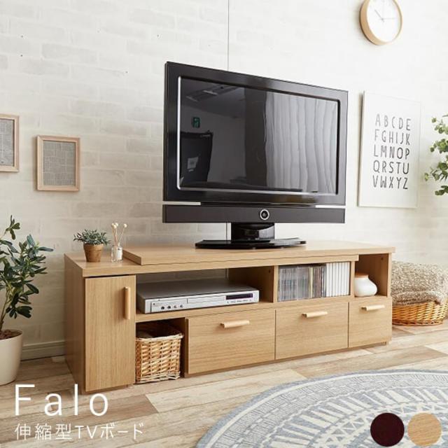 Falo(ファロー) 伸縮型TVボード