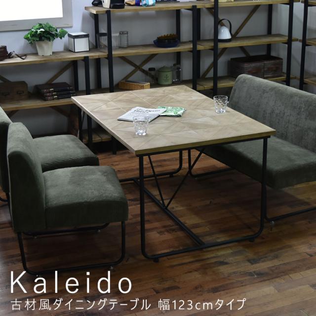 Kaleido(カレイド) 古材風ダイニングテーブル 幅123cmタイプ