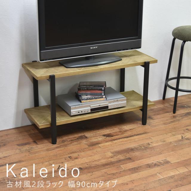 Kaleido(カレイド)  古材風2段ラック 幅90cmタイプ