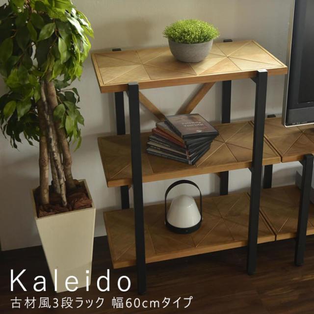 Kaleido(カレイド)  古材風3段ラック 幅60cmタイプ