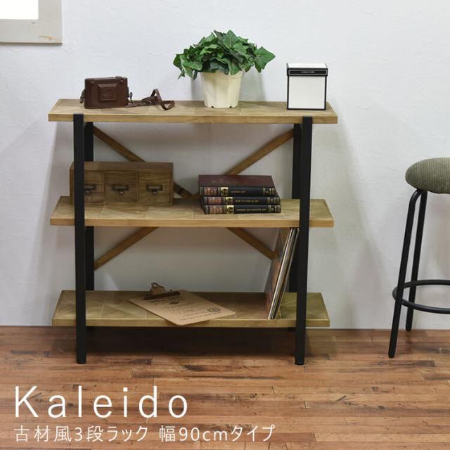 Kaleido(カレイド)  古材風3段ラック 幅90cmタイプ
