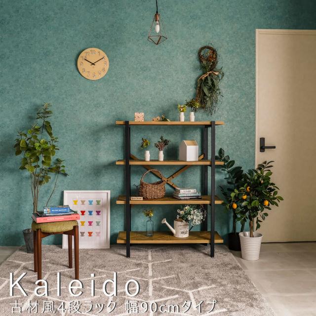 Kaleido(カレイド)  古材風4段ラック 幅90cmタイプ