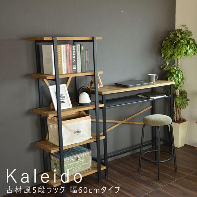Kaleido(カレイド)  古材風5段ラック 幅60cmタイプ