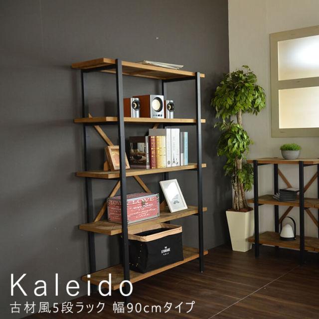 Kaleido(カレイド)  古材風5段ラック 幅90cmタイプ