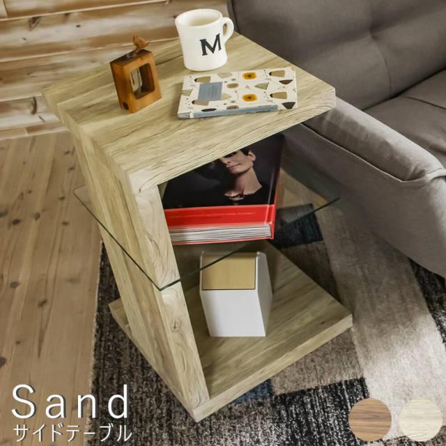 Sand(サンド) サイドテーブル