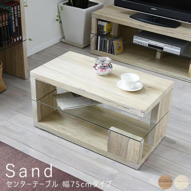 Sand(サンド) センターテーブル 幅75cmタイプ