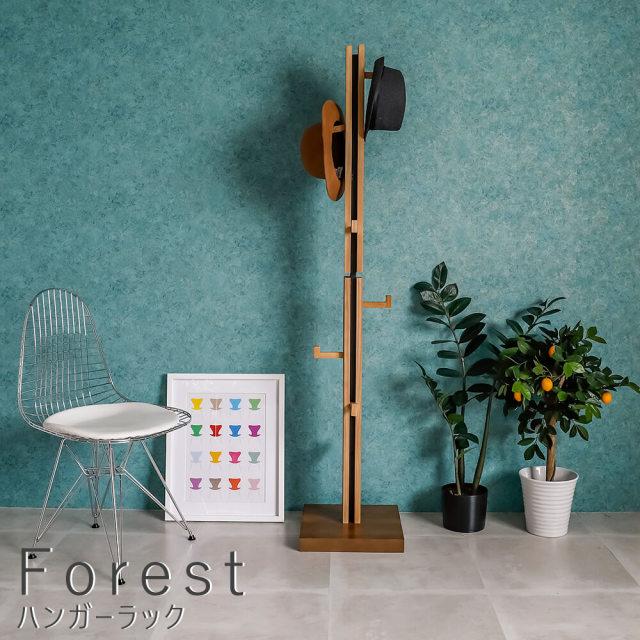 Forest(フォレスト) ハンガーラック
