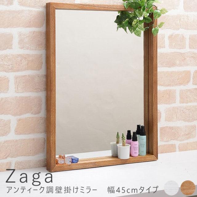 Zaga(ザガ) アンティーク調壁掛けミラー 幅45cmタイプ