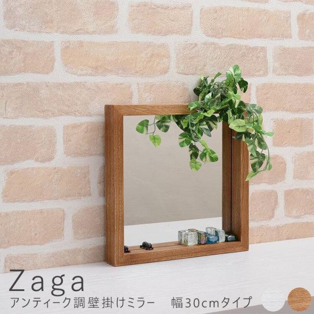 Zaga(ザガ) アンティーク調壁掛けミラー 幅30cmタイプ