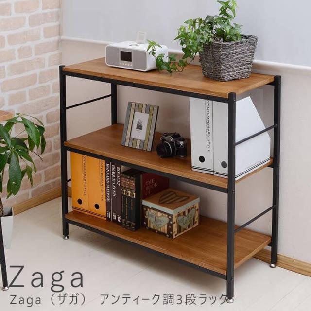 Zaga(ザガ) アンティーク調3段ラック