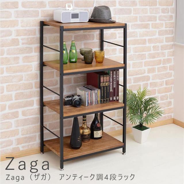 Zaga(ザガ) アンティーク調4段ラック