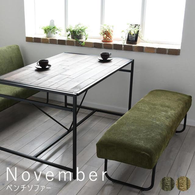 November(ノーベンバー) ベンチソファー