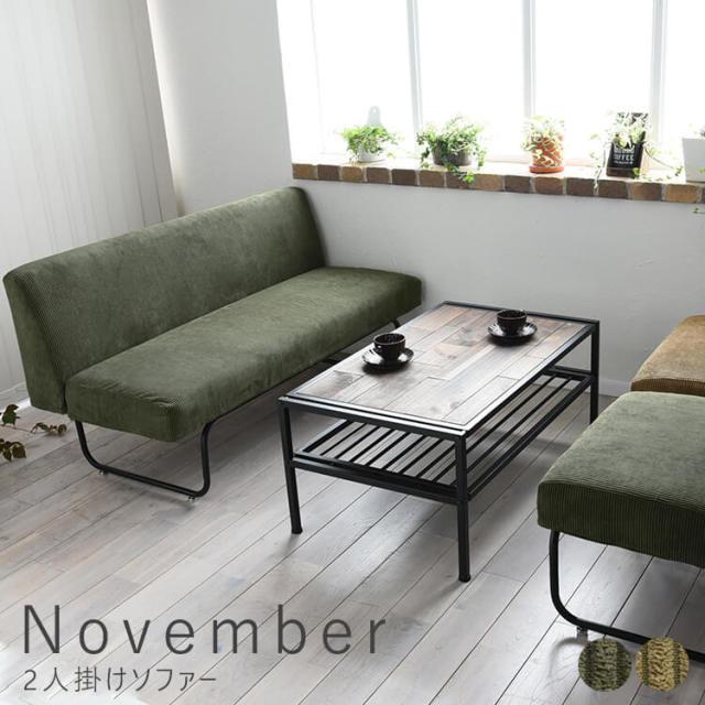 November(ノーベンバー) 2人掛けソファー