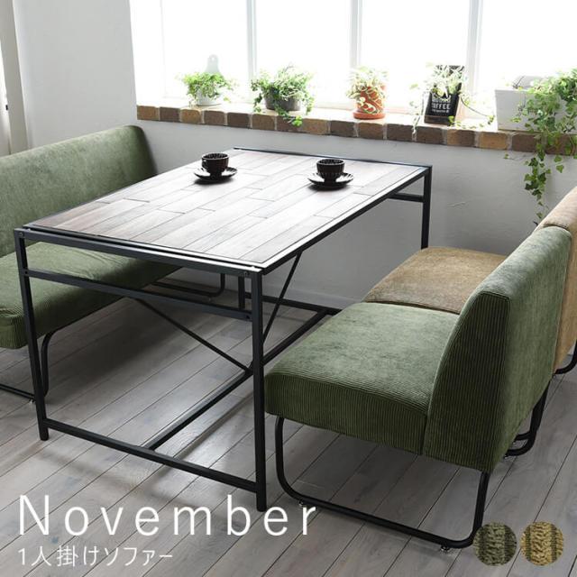 November(ノーベンバー) 1人掛けソファー