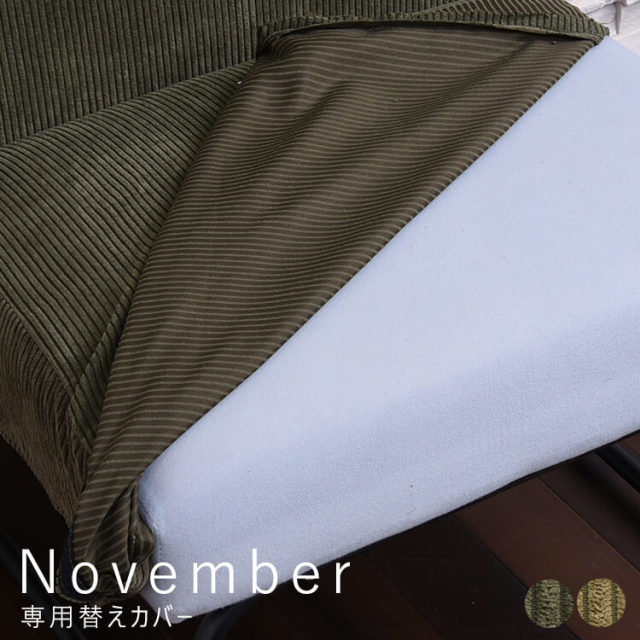 November(ノーベンバー) 専用替えカバー