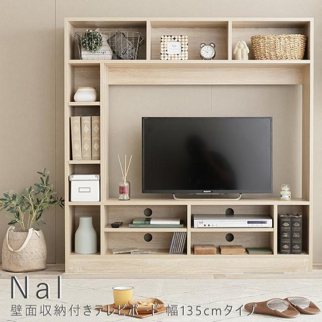 Nal(ナル) 壁面収納付きテレビボード 幅135cmタイプ