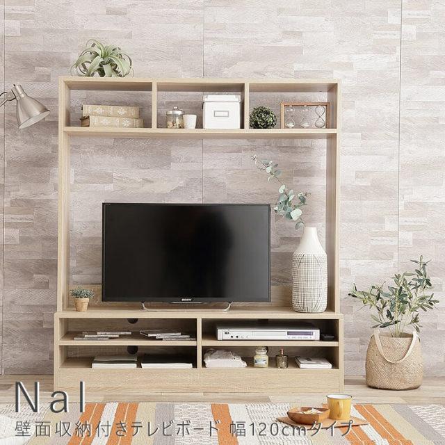 Nal(ナル) 壁面収納付きテレビボード 幅120cmタイプ