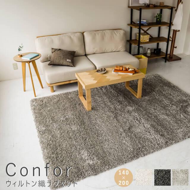 Confor(コンフォール) ウィルトン織ラグマット