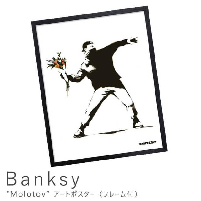 Banksy(バンクシー) Molotov アートポスター(フレーム付き)