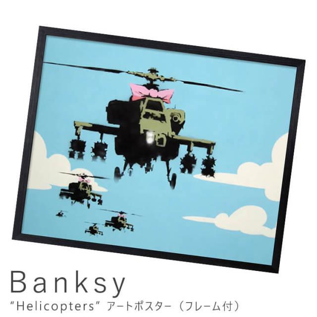 Banksy(バンクシー) Helicopters アートポスター(フレーム付き)