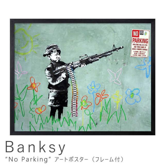 Banksy(バンクシー) No Parking アートポスター(フレーム付き)