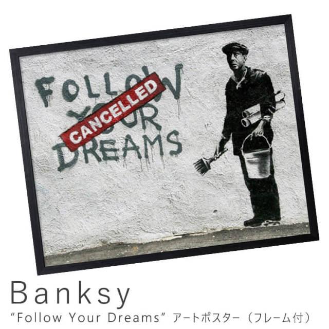 Banksy(バンクシー) Follow Your Dreams アートポスター(フレーム付き)