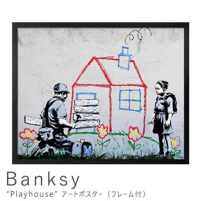 Banksy(バンクシー) Playhouse アートポスター(フレーム付き)