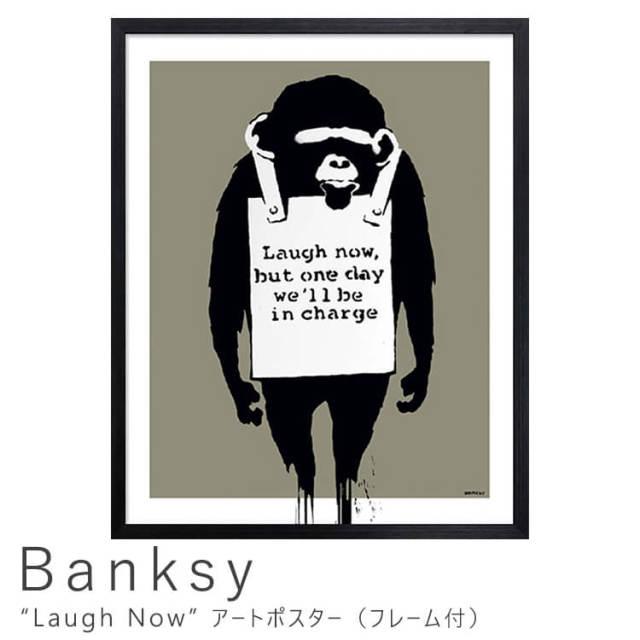 Banksy(バンクシー) Laugh Now アートポスター(フレーム付き)